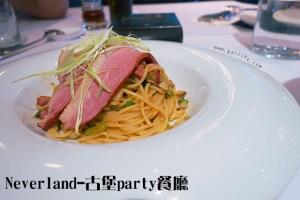 宜蘭食記 Never land – 古堡party餐廳;漂亮的用餐環境,青蒜櫻桃鴨義大利麵必點!