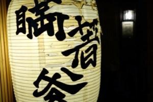 台北食記|台北市 瞞著爹一店♥.食材上好的無菜單握壽司大餐