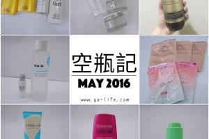 保養紀錄|2016空瓶記;5月用光光紀錄&推薦 – MADOOCA / 防曬 / 二十年牛奶泡 / 卡詩