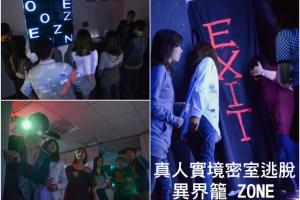 實境遊戲|智慧獵人 異界籠ZONE♥.大型電動式機關!不一樣的密室逃脫