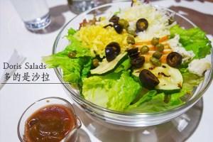 台北食記|Doris Salads 多的是沙拉;夏日來份清涼的晚餐吧 – 沙拉專賣店