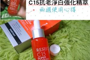保養|寶拉珍選。C15抗老淨白精萃  ♥.持久亮白能從平常的妝容看出來!