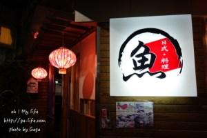 台北食記|魚 日式料理;期待下一次再來吃丼飯(古亭站)