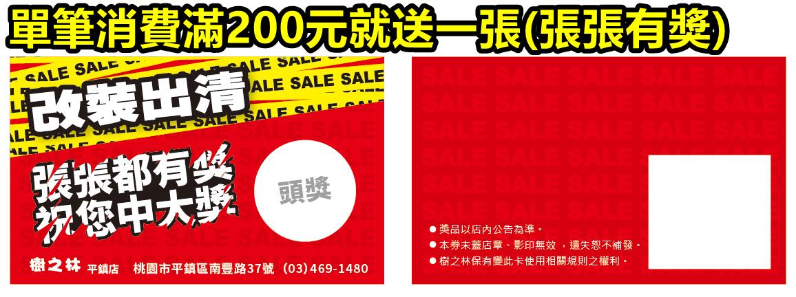 1050706-樹之林-平鎮店-刮刮卡
