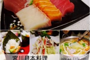台北食記|宮川日本料理♥.現點現做的日本料理吃到飽