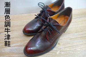 網購韓貨|Belle韓國連線無時差♥.牛津鞋初體驗;完美版型漸層色調牛津鞋