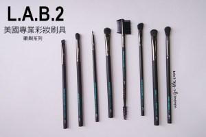 美妝 L.A.B.2 美國專業彩妝刷;眼部刷具系列,一試就愛上的平價刷具