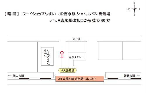 JR吉永駅バス停留所
