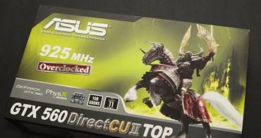 中階霸者-ASUS ENGTX560 DCII TOP