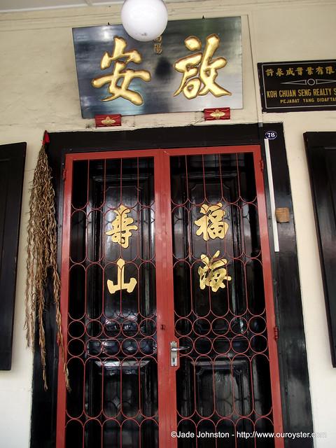Door in Malaka