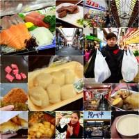 【2014大阪自由行】黑門市場超好買!!藥妝、零食、日進堂、神戶牛、三平水產~