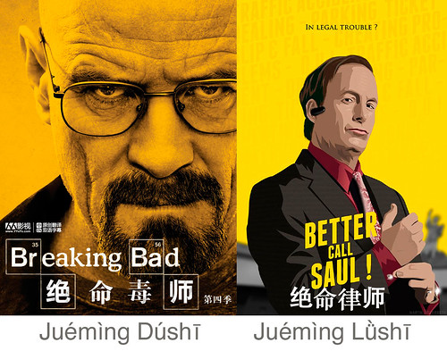 Breaking Bad, Better Call Saul: Chinese Names