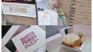 [東京] 什麼! 1000日元的漢堡 。 日本麥當勞高級限定