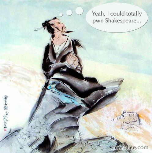 Qu Yuan Pwns Shakespeare?