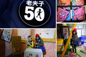 台北展覽|松山文創。老夫子50 時空叮叮車♥.沒去絕對會後悔好玩展覽