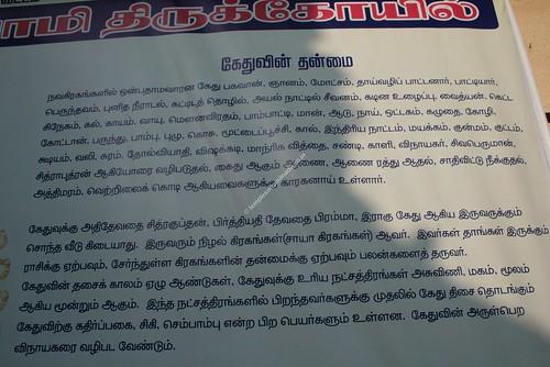 About Kethu, Keezhaperumpallam