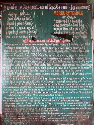 About the Temple in Tamil. Thiruvenkadu