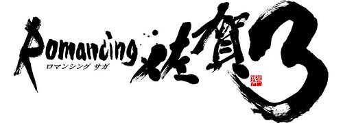 ロマンシング佐賀3