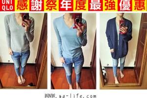 網購敗家|UNIQLO 感謝祭♥.毛衣採購的最佳時間!