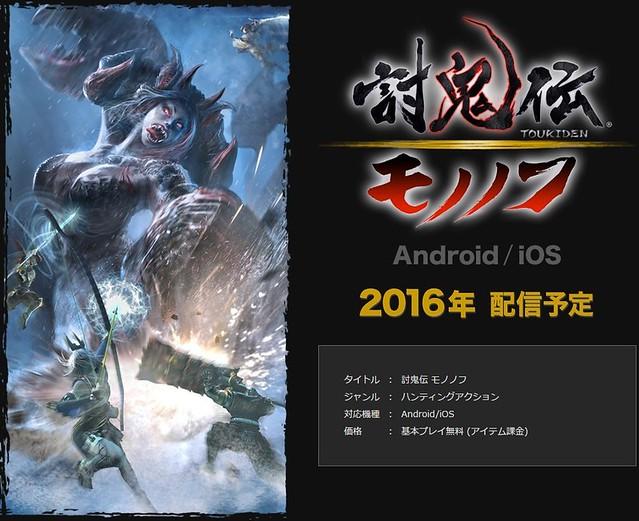 toukiden-mobile_160724