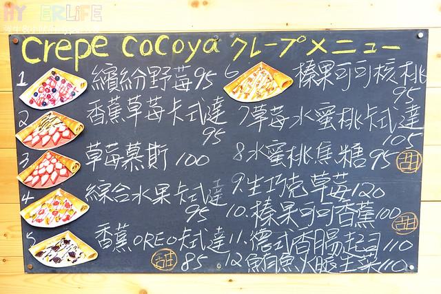 crepe cocoya日式可麗餅 (14)
