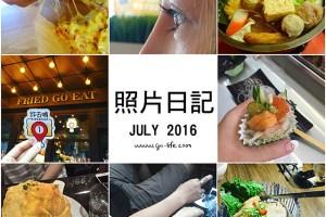 照片日記 嘎嘎的2016年7月日記簿 / 交往的第四年九個月