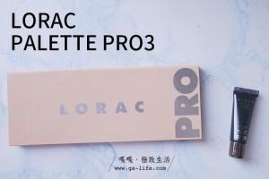 彩妝 LORAC PALETTE PRO3 ;簡單試色、心得 – 眼影盤 / 霧面眼影 / 珠光眼影