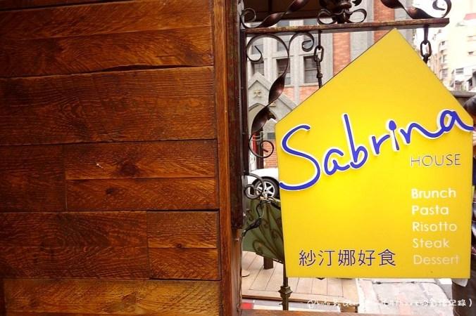 台北中山.紗汀娜好食