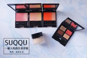 彩妝|SUQQU 一碰入坑的日系彩妝;漸層腮紅、EX32煉瓦染簡單試色 – 04漆陽 / 05柔光輝 / EX01明橙