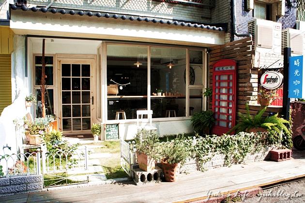 [台中食記]*《時光咖啡》東海藝術街發呆品咖啡~ 可愛的雜貨 ...