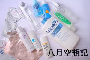 保養紀錄|2016空瓶記;8月用光光紀錄&推薦 – 防曬 / LUBRIDERM乳液 / Madoca / MUJI