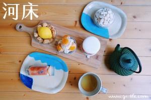 台北食記 河床工作室;把法式、日式融合許多議題的美麗甜點! -信愛安和 / 甜點