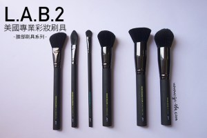 美妝 L.A.B.2 美國專業彩妝刷;臉部刷具系列,一試就愛上的平價刷具