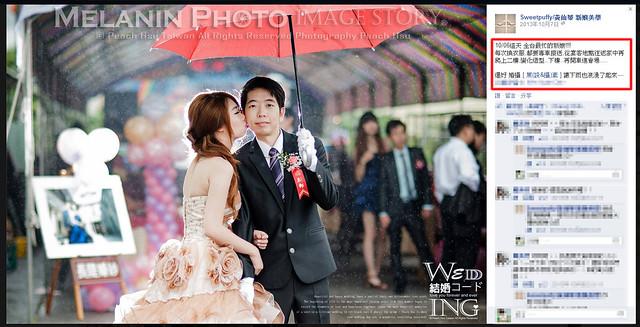 20141006-wedding-thanks