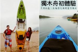 戶外玩樂|Niceday X 福隆獨木舟初體驗;不用跑遠,一天就可以來玩獨木舟!