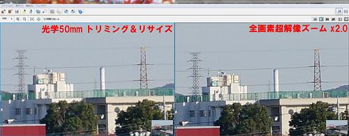 全画素超解像比較