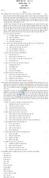 CBSE Sample Papers for Class 10 SA2 2014 – Hindi – B