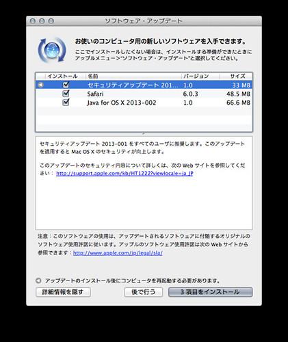 セキュリティアップデート 2013-001