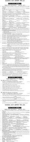 Bihar Board Class XII Arts Model Question Papers   Psychology Image by AglaSem