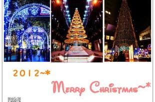 【2012】。Merry Christmas 京都。大阪聖誕街景照片分享