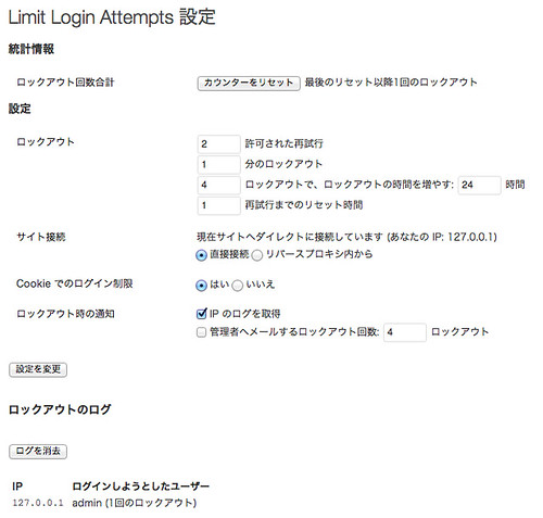 Limit Login Attempts 設定画面