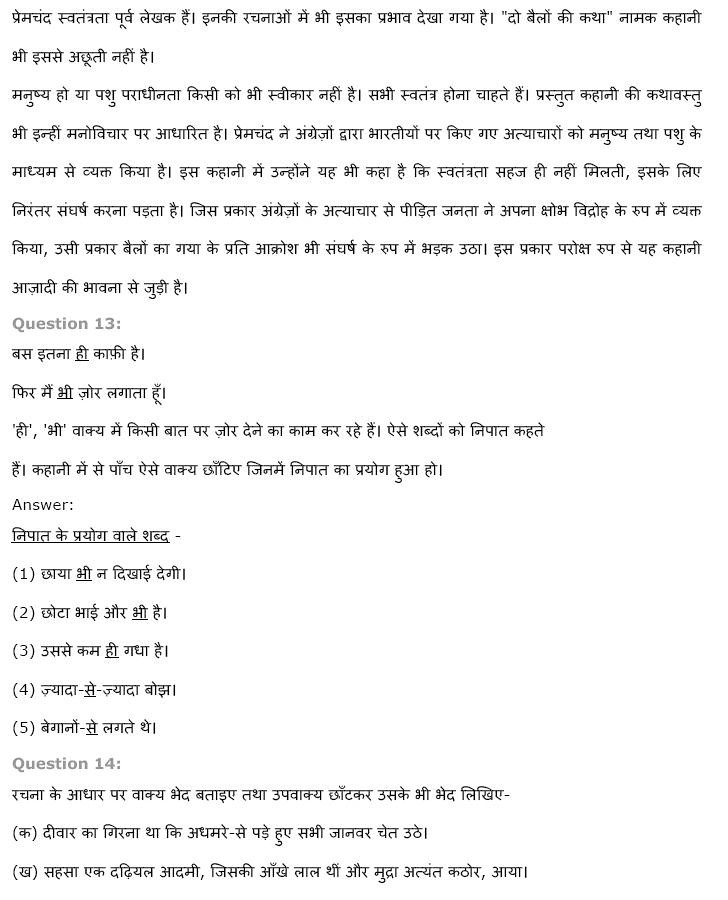 Class 9 Hindi Chapter 1 online