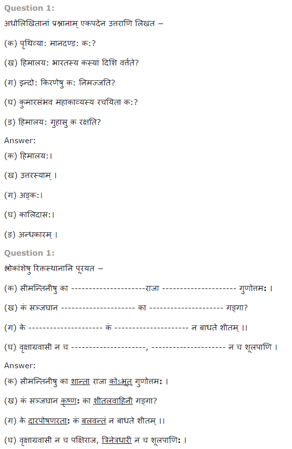 NCERT Solutions for Class 8th Sanskrit Chapter 13 हिमालय (संधि)  Image by AglaSem