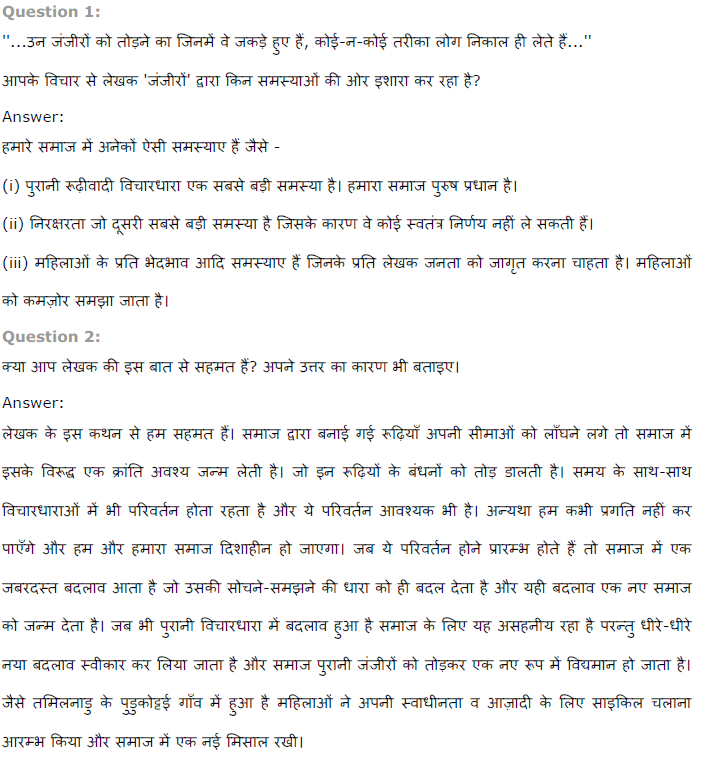NCERT Solutions for Class 8th Hindi Chapter 13 जहाँ पहिया हैं