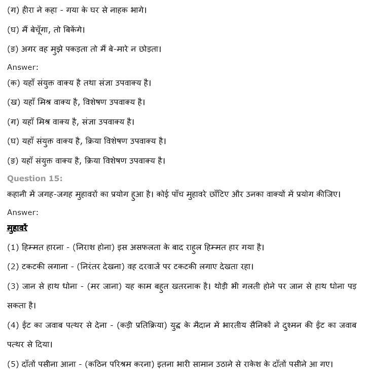 Class 9 Hindi Chapter 1 free
