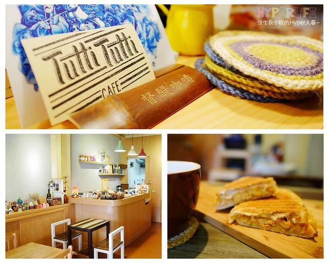 督醍咖啡 Tutti Tutti Cafe
