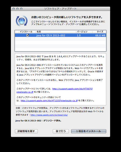 Java for OS X 2013-002