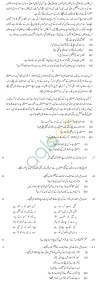 CBSE Class IX Sample Papers 2014 (Second Term) Urdu Course B