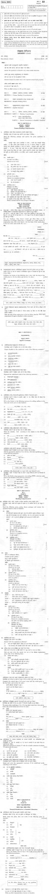 CBSE Class XII Previous Year Question Paper 2012: Sanskrit (Core) Image by AglaSem