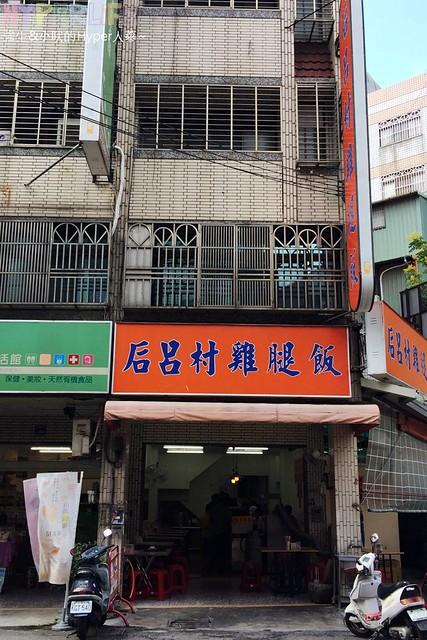 后呂村雞腿飯 (1)